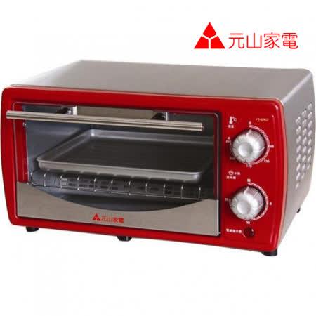 【元山】 9L歐風不鏽鋼電烤箱  YS-529OT