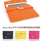 【奢侈頂級牛皮】Luxury Story寶萊 iPad全系列奢華高檔保護皮套,含高貴紙盒包裝及紙袋