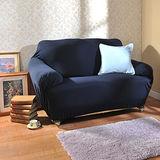 《格藍傢飾》摩登時尚彈性沙發便利套-寶藍1+2+3人