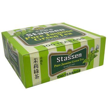《Stassen》 司迪生茉莉綠茶(紙盒裝裸包)1.5g*100茶袋/盒
