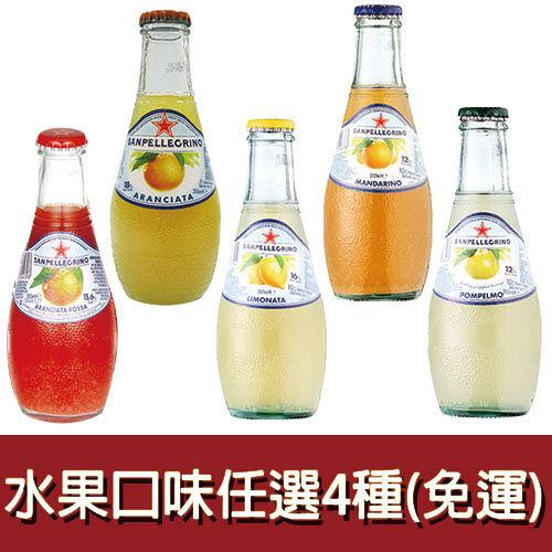 《S.Pellegrino》聖沛黎洛氣泡水果飲料任選4種免運(200mlx24瓶)