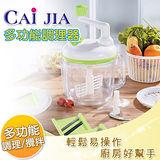 CJ(智慧家)全方位/多功能/蔬果調理器(15件組) CJ-388