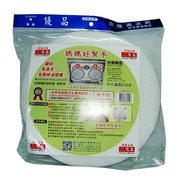 優品安全架過濾網補充包(10入)