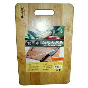 加厚日式實木大砧板