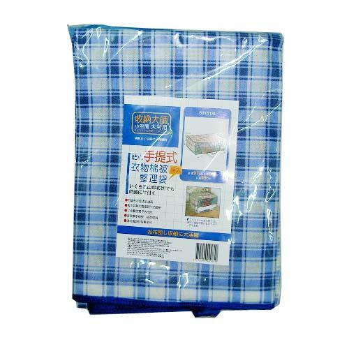 手提式衣物棉被整理袋(特大)