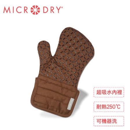 【MICRODRY時尚地墊】Oven Mitt舒適防滑隔熱手套(巧克力/S)