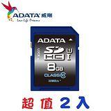【超值2入組】ADATA 威剛 8GB Premier SDHC Class10 UHS-I 記憶卡