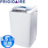 【美國Frigidaire】微電腦感知6.5kg不銹鋼鑽石內桶洗衣機 FAW-0651S (鑽石節能微電腦省水,一次到位)