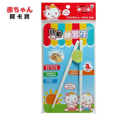元氣寶寶 自動練習筷