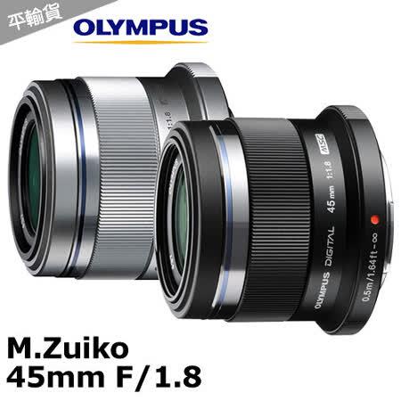 OLYMPUS EW-M4518 / M.ZUIKO 45mm F1.8 (平輸).-送保護鏡(37)+拭鏡筆