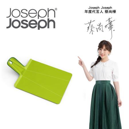 Joseph Joseph英國創意餐廚★輕鬆放砧板(小綠)★NSG016SW