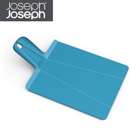 Joseph Joseph英國創意餐廚★輕鬆放砧板(小藍)★NSB016SW