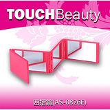 TouchBeauty四摺鏡(AS-0826E)