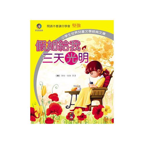 假如給我三天光明~小學生世界兒童文學 文庫6^( 車^)