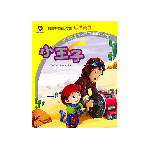 小王子~小學生世界兒童文學 文庫10^( 車^)