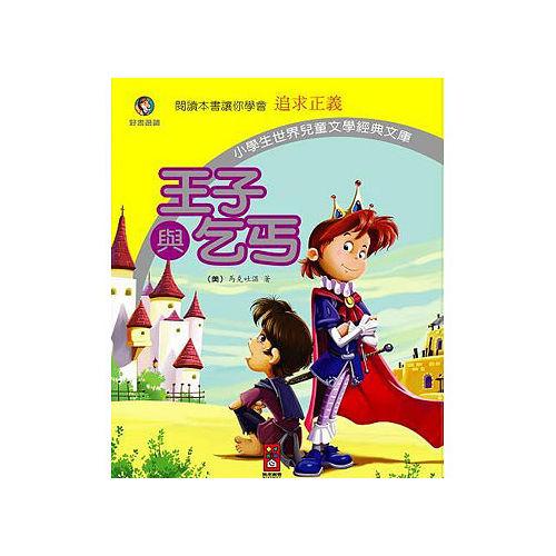 王子與乞丐~小學生世界兒童文學 文庫12^( 車^)