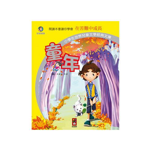 童年-小學生世界兒童文學經典文庫13(購物車)