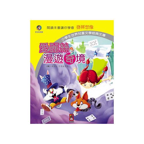 愛麗絲漫遊奇境~小學生世界兒童文學 文庫26 ^( 車^)