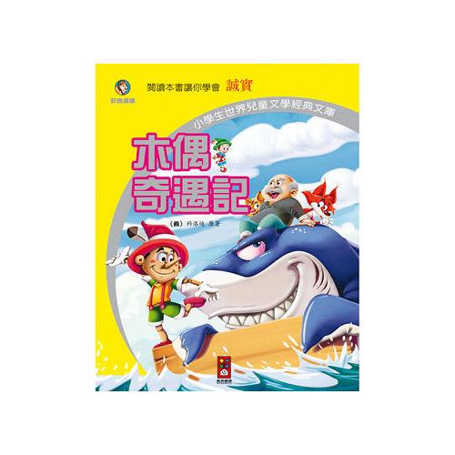 木偶奇遇記~小學生世界兒童文學 文庫28 ^( 車^)