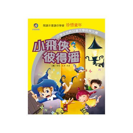 小飛俠彼得潘-小學生世界兒童文學經典文庫29(購物車)