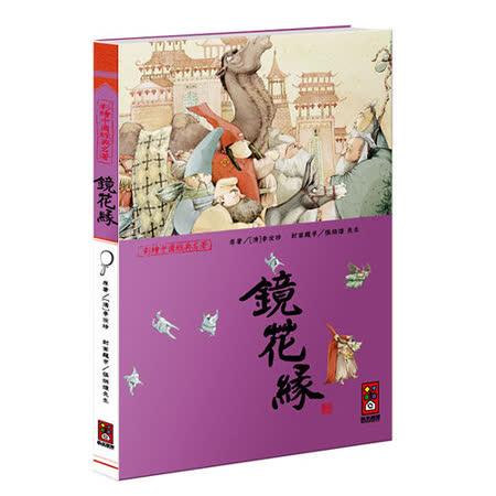 鏡花緣-彩繪中國經典名著(購物車)
