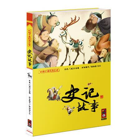 史記故事-彩繪中國經典名著(購物車)
