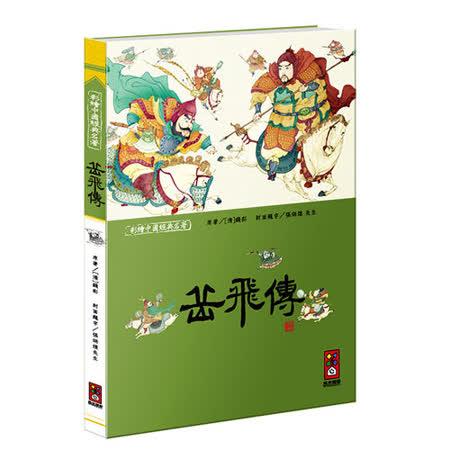 岳飛傳-彩繪中國經典名著(購物車)