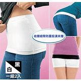 【PS Mall】 遮腰縮臀防露股溝衣 1組兩件(黑+白) (HS9)