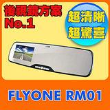 FLYONE RM01 WDR 1080P 後視鏡專用行車記錄器《送8G記憶卡》