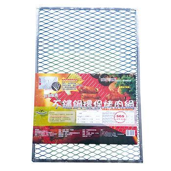 環保不鏽鋼烤肉網
