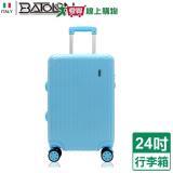ABS 拉桿行李箱24吋-混款