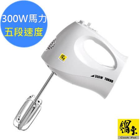 【鍋寶】手提式攪拌機/HA-2508