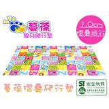 《蔓葆摺疊嬰兒爬行墊》 - 1cm厚款歡樂字母摺疊遊戲墊 通過台灣ST安全玩具認證