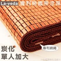 La Veda【專利棉織帶竹炭麻將涼蓆】(單人加大)3.5x6尺