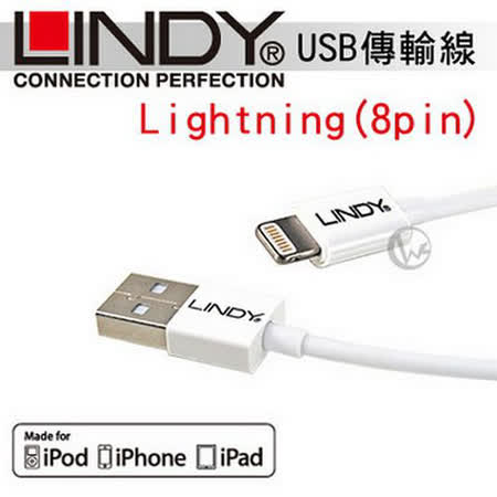 LINDY 林帝 台灣製 Apple認證 Lightning (8pin) USB傳輸線 1m (31350)