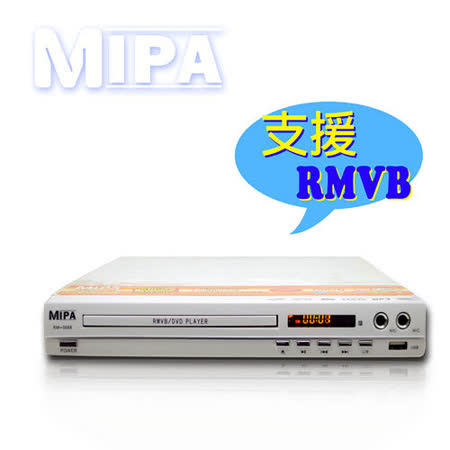 【MIPA 】DVD播放機(RM-6688)