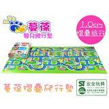《蔓葆摺疊嬰兒爬行墊》 - 1cm厚款城市摺疊遊戲墊  通過台灣ST安全玩具認證