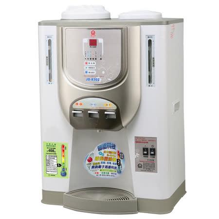 『JINKON』☆ 晶工牌 11公升 節能環保冰溫熱開飲機 JD-8302