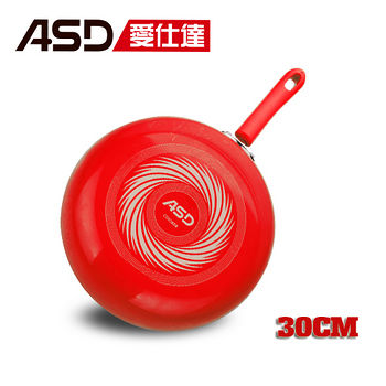 愛仕達ASD 亮麗搪瓷不沾平煎鍋(30cm)
