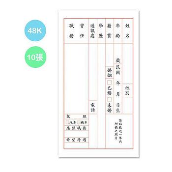 48K簡式履歷表PP-48006