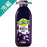 園之味100%果汁-葡萄 900ML