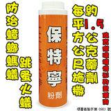 保特寧150公克(3入)(粉劑)