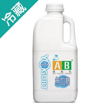 統一AB無加糖優酪乳1830ML