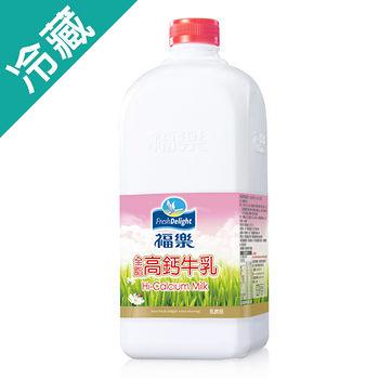 福樂高鈣優質牛乳1892ml