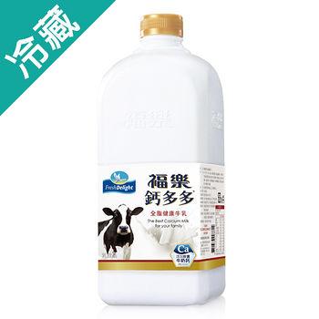 福樂鈣多多健康牛乳-全脂1892ml