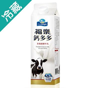 福樂鈣多多全脂牛乳936ml