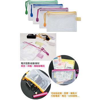 60K電子發票/收據專用網狀拉鏈袋(9.5*16cm)