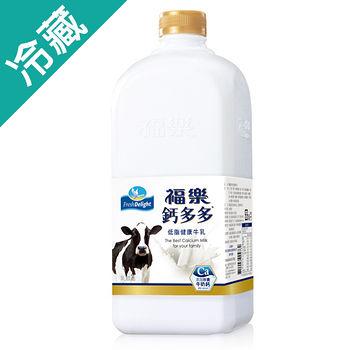 福樂鈣多多健康牛乳-低脂1892ml