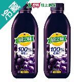 園之味100%果汁-葡萄900ML*2入