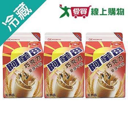 阿華田巧克力麥芽牛奶紙盒290ml*3入/組